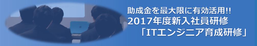 新人研修タイトル2016