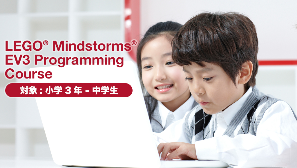 LEGO® Mindstorms® EV3 Programming Course 対象:小学3年-中学生