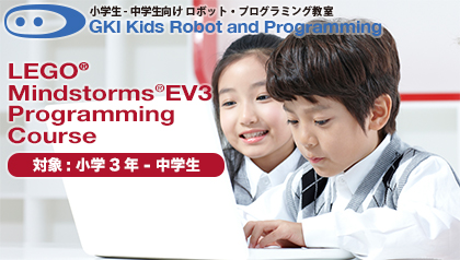 LEGO® Mindstorms® EV3 Programming Course 対象:小学3年-中学生