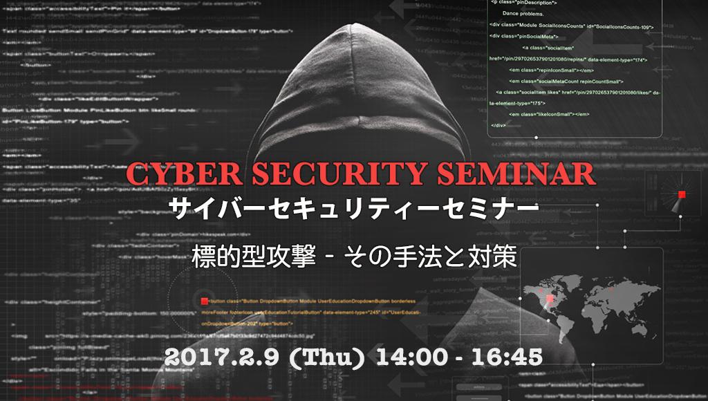 サイバーセキュリティーセミナー 標的型攻撃 – その手法と対策