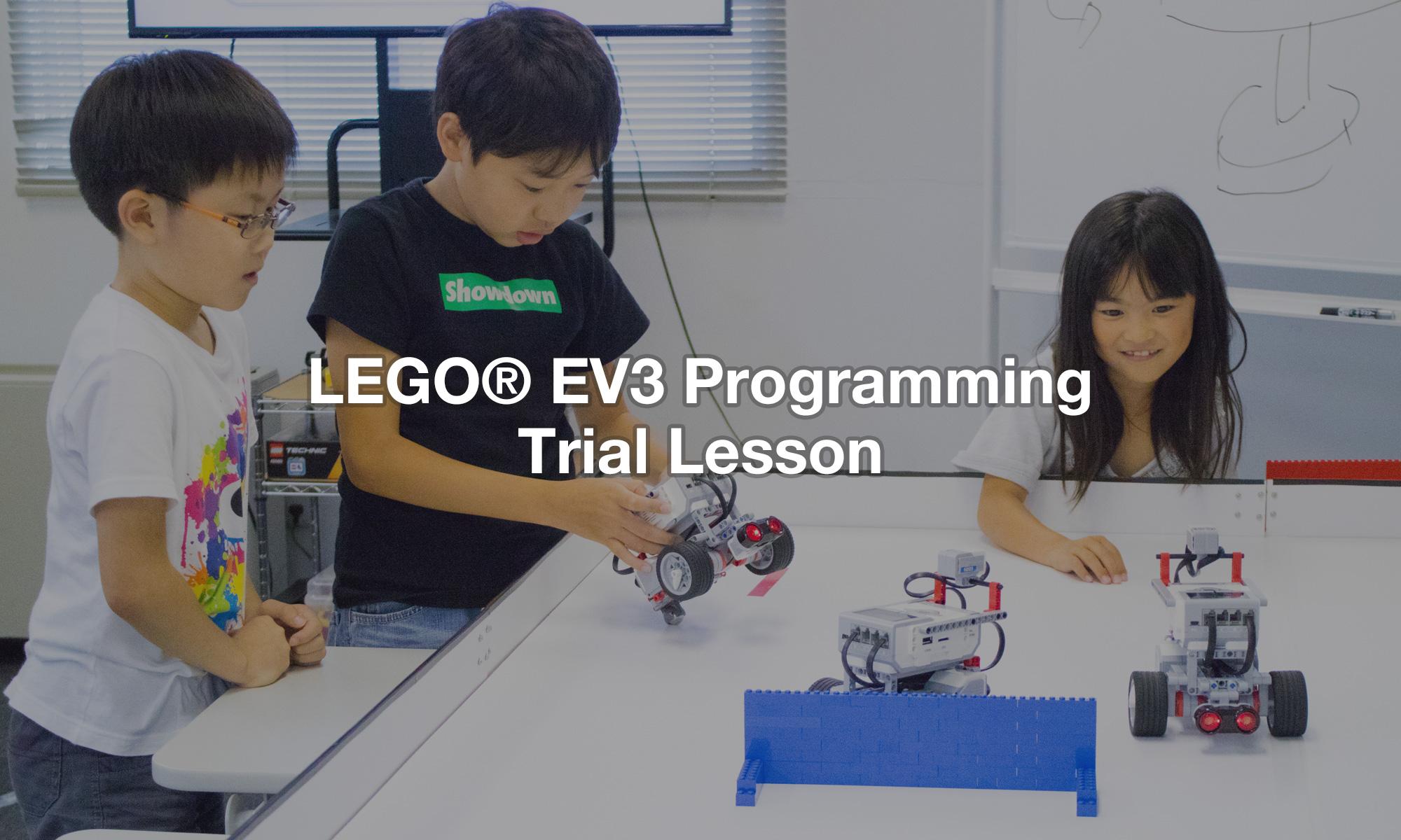 小学生・中学生 ロボット・プログラミング授業 無料体験