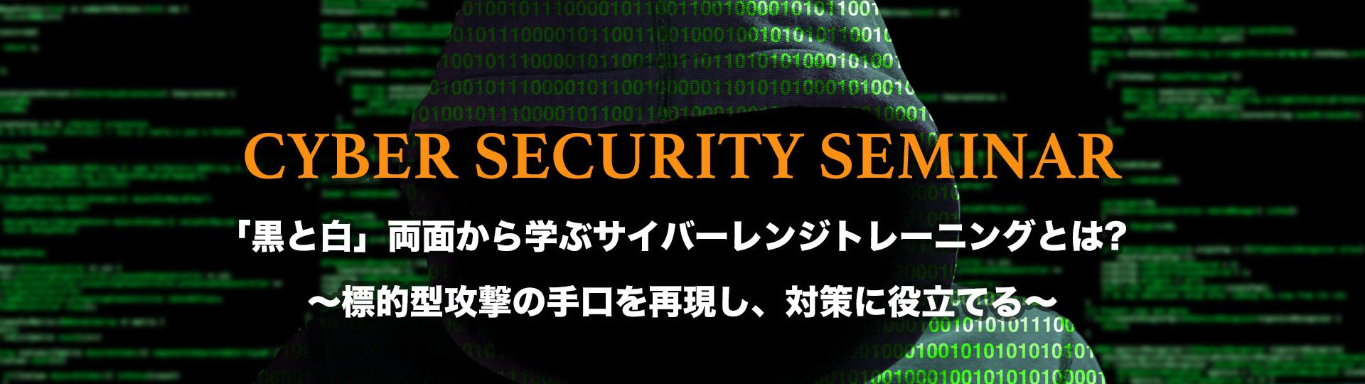 サイバーセキュリティーセミナー
