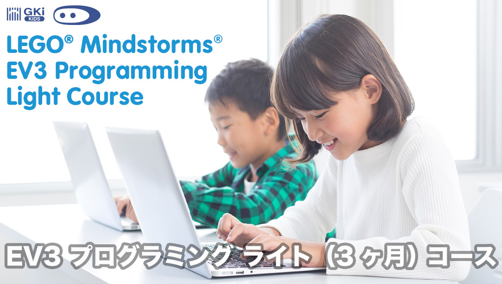 LEGO® Mindstorms® EV3 Programming Light Course 対象:小学3年生-6年生