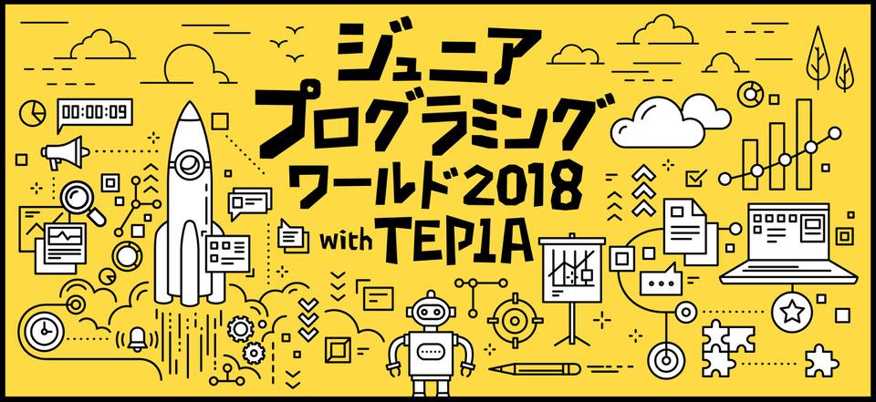 ジュニア プログラミング ワールド 2018