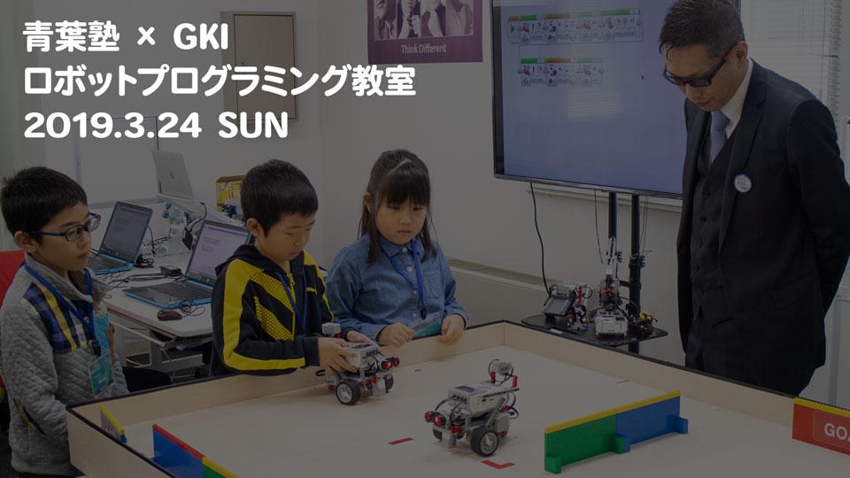 青葉塾 x GKI ロボットプログラミング教室