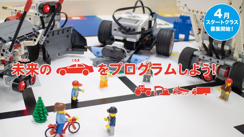 EV3 プログラミング ライト(3ヶ月) コース